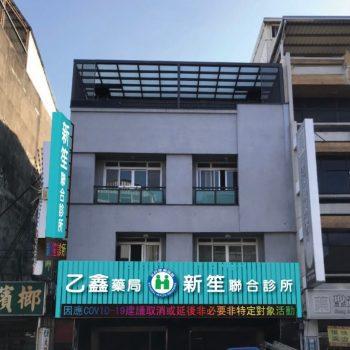 新笙聯合診所